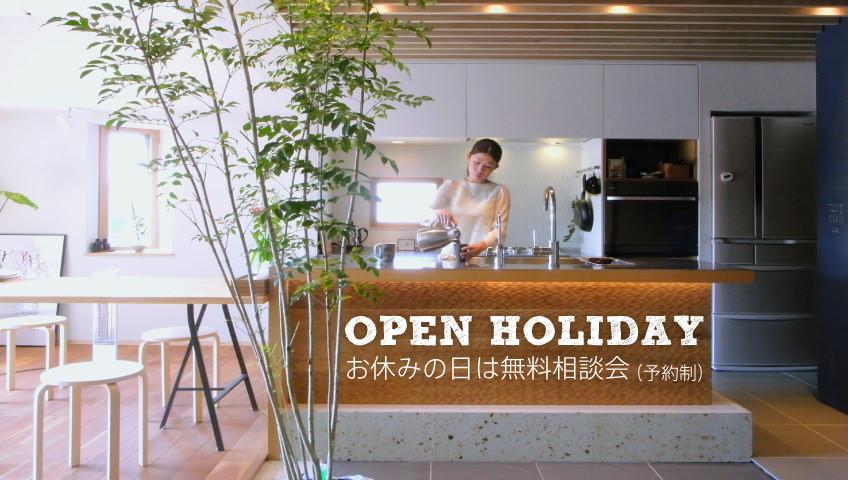 OPEN HOLIDAY お休みの日は無料相談会(予約制)