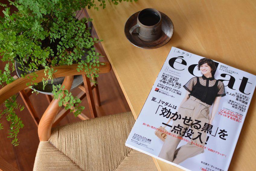 雑誌掲載のお知らせ!